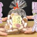 紫いもほうてん かりっとおいもさん味(丸英製菓)、奉天の名前の由来は、天神様に奉納するお菓子から!?