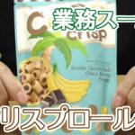 業務スーパー-ココナッツクリスプロール(チョコバナナ)