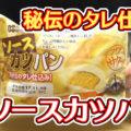 ソースカツパン【秘伝のタレ仕込み】(酵母工業)、懐かしい駄菓子が包まれてます!賞味期限長めで循環備蓄も可能!