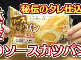 ソースカツパン【秘伝のタレ仕込み】(酵母工業)