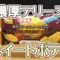 濃厚テリーヌスイートポテト(パスコPasco)、こってり甘甘、冷凍しても美味しい!!