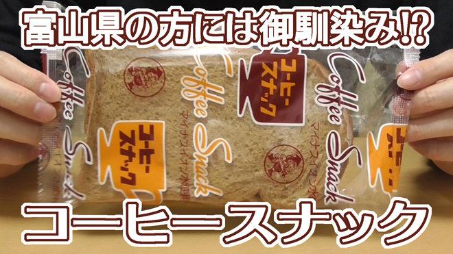 コーヒースナック(さわや食品)