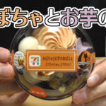 かぼちゃとお茶の和ぱふぇ