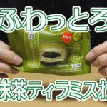 ふわっとろ-宇治抹茶ティラミスわらび(セブンイレブン)