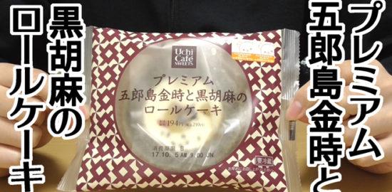 プレミアム五郎島金時と黒胡麻のロールケーキ(ローソン)