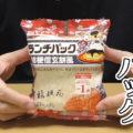 ランチパック 桔梗信玄餅風(ヤマザキ)、お餅(求肥)ときな粉クリーム・黒蜜クリームをパンの中に!
