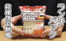 ランチパック-桔梗信玄餅風(ヤマザキ)