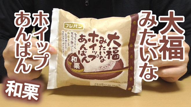 大福みたいなホイップあんぱん-和栗(フジパン)