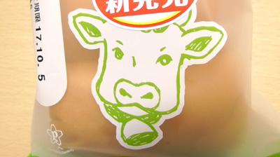 期間限定-信州発牛乳パン-信州りんご(パスコ)2