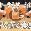 ざくざく食感 クッキー&クリームシュー(セブンイレブン)、ザックザクのハロウィンスイーツ!