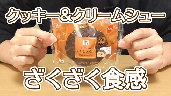 ざくざく食感-クッキー&クリームシュー