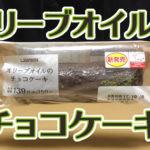 オリーブオイルのチョコケーキ(ローソン)