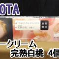 HIROTAヒロタのシュークリーム 完熟白桃4個入り、夏の限定商品!秋に食べても美味しいです><