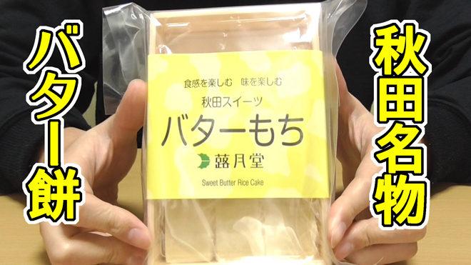 秋田名物-バター餅(蕗月堂)