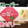 業務スーパー 白桃ゼリー、安価に沢山ピーチゼリーを食べたい時は重宝する!?コラーゲンも補給可能!