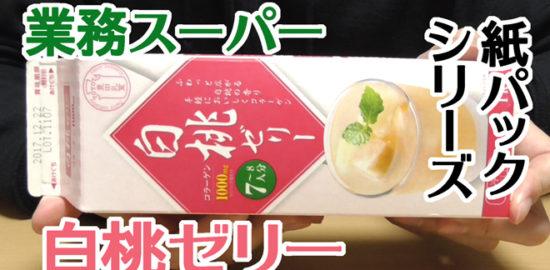 業務スーパー-白桃ゼリー