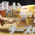 香ばしいチーズパン(パスコ)、パルメザン・カマンベール・チェダー・ゴーダと盛り沢山!