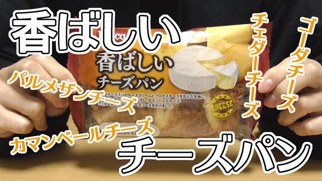 香ばしいチーズパン(パスコ)