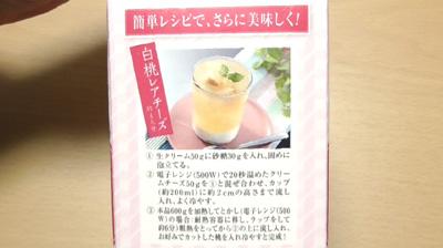 業務スーパー-白桃ゼリー2