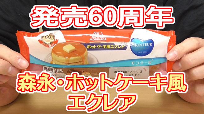 森永・ホットケーキ風エクレア(モンテール)