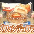 チーズフォンデュフランス(フジパン)、本日は11月の第3木曜日!ボジョレ・ヌーヴォー解禁日!