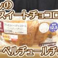 ブランのスイートチョコロール~クーベルチュールチョコ~(ローソン)、適正糖質でチョコもパンも楽しめます!