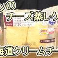 ブランのチーズ蒸しケーキ~北海道クリームチーズ~(ローソン)、ロカボ感じない美味しいスイーツ