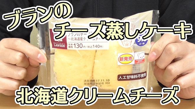 ブランのチーズ蒸しケーキ~北海道クリームチーズ~(ローソン)