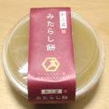 和三盆のみたらし餅(徳島産業)、沢山の種類がでております!興味ひかれるシリーズ!!
