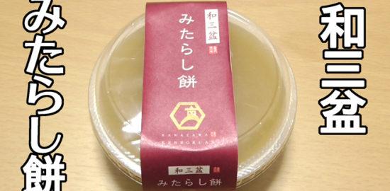 和三盆のみたらし餅(徳島産業)