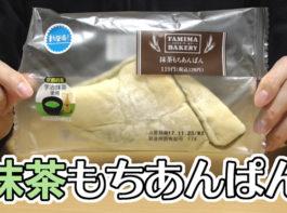 抹茶もちあんぱん(ファミリーマート)