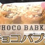 チョコバブカ(第一パン)