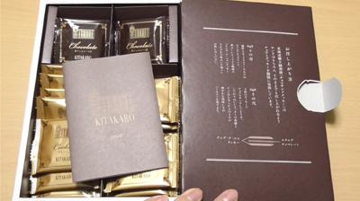 北海道廳立圖書館-チョコサンドクッキー(北菓楼)3