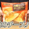 3種のチーズパン(第一パン)、ゴーダ・チェダー・ステッペンをトッピング!ちなみに11月11日はチーズの日!