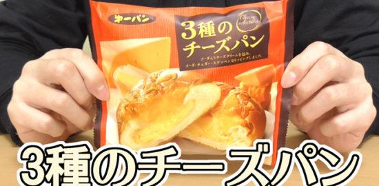 3種のチーズパン(第一パン)
