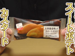 五郎島金時のスイートポテト-カスタードクリーム入り(ローソン)