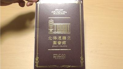 北海道廳立圖書館-チョコサンドクッキー(北菓楼)2