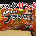 パチパチブラックサンダーコーラ(有楽製菓)、ザックザク感もあります!新しさ感じる、楽しく美味しい共演!!
