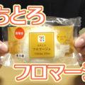 もちとろフロマージュ(セブンイレブン)、レアチーズとチーズソースが入った洋風大福!