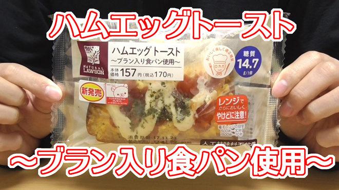 ハムエッグトースト~ブラン入り食パン使用~(ローソン)