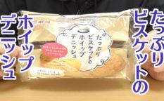 たっぷりビスケットのホイップデニッシュ(神戸屋)