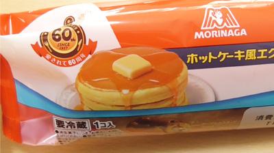 森永・ホットケーキ風エクレア(モンテール)2