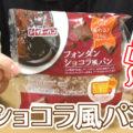 フォンダンショコラ風パン(イトーパン)、電子レンジで温めてとろとろチョコを堪能!