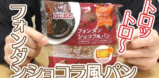 フォンダンショコラ風パン(イトーパン)
