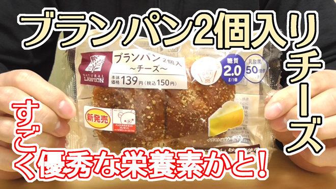 ブランパン2個入り~チーズ~(ローソン)
