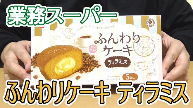 業務スーパー-ふんわりケーキ-ティラミス