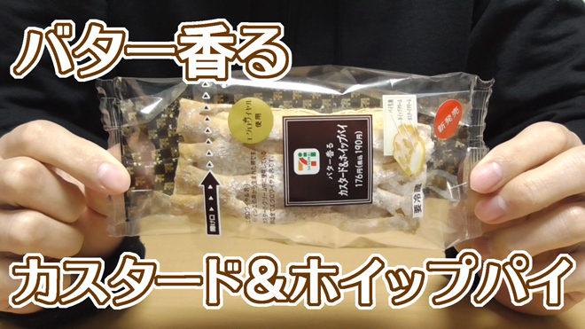バター香るカスタード&ホイップパイ(セブンイレブン)