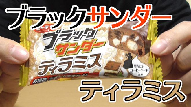ブラックサンダーティラミス(有楽製菓)