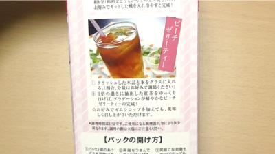 業務スーパー-白桃ゼリー3