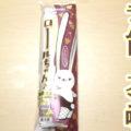 ロールちゃんラムレーズン味(ヤマザキ)、ちょっと大人な?冬限定スイーツ!